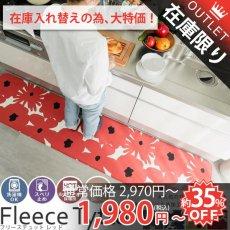 洗える!さらふわのおしゃれな北欧デザイン キッチンマット『フリーステュット レッド』