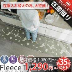 洗える!さらふわのおしゃれな北欧デザイン キッチンマット『フリーステュット グレージュ 』