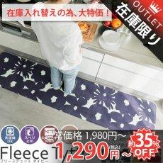 洗える!さらふわのおしゃれな北欧デザイン キッチンマット『フリーステュット ネイビー』