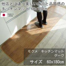 撥水&抗菌キッチンマット 60x180cm 【モクメ ダーク】