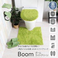 お庭の芝生のようなトイレタリー 『ボーム ライトグリーン』■トイレマット/フタカバー:完売