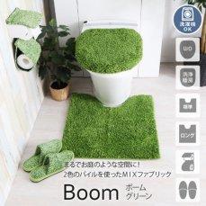 お庭の芝生のようなトイレタリー 『ボーム グリーン』■トイレマット/フタカバー/スリッパ:完売