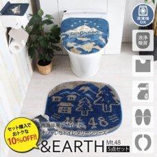 お洒落でPOPなトイレタリーシリーズ 『&EARTH Mt.48』お徳用5点セット 洗浄暖房型