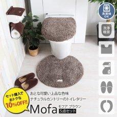 ふわふわカントリー風トイレタリー 『モフア ブラウン』お徳用5点セット 洗浄暖房型