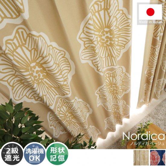 彩り豊かな北欧テイストカーテン ノルディカ
