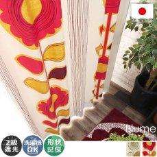 100サイズから選べる!お洒落な北欧デザインの花柄カーテン 『ブルーメ ピンク』