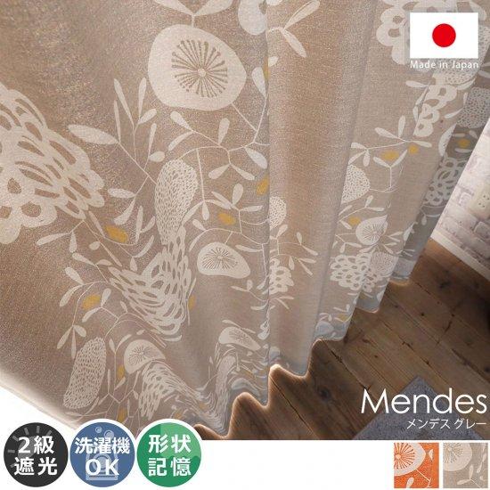 彩り豊かな北欧テイストカーテン メンデス