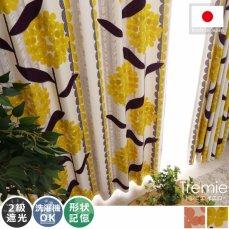 100サイズから選べる!お洒落な北欧デザインの花柄カーテン 『トレミエ イエロー』