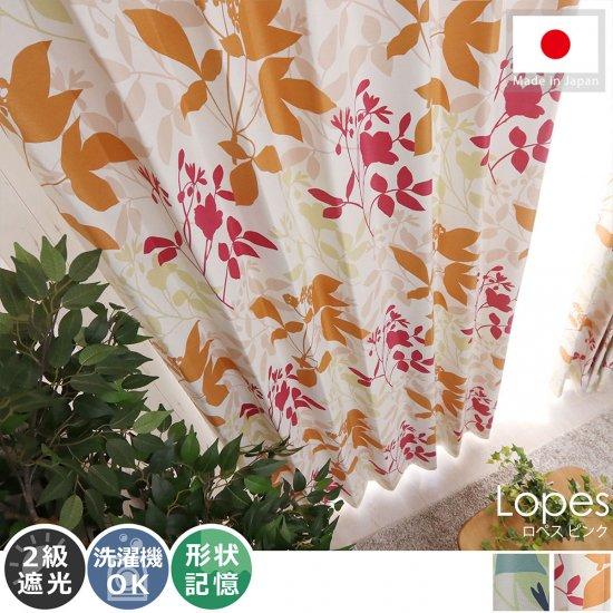 彩り豊かな北欧テイストカーテン ロペス