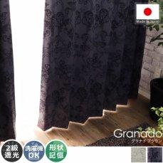 100サイズから選べる!お洒落な北欧デザインのオーナメント柄カーテン 『グラナド ブラウン』