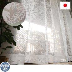 ナチュラルなボタニカル柄が個性的!洗える日本製レースカーテン 『エリセ』