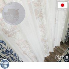 ボタニカル調のライン柄がさり気なくオシャレ!洗える日本製レースカーテン 『ピチエ』