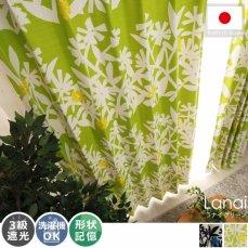 100サイズから選べる!お花畑柄がかわいい北欧デザインカーテン 『ラナイ グリーン』