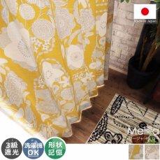 100サイズから選べる!一面に広がった花柄が素敵な北欧デザインカーテン 『メリージャ イエロー』