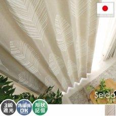 100サイズから選べる!グレーベースのリーフ柄が素敵な北欧デザインカーテン 『セルダ』