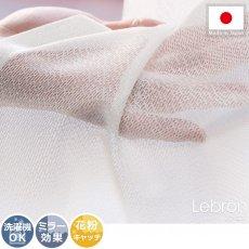 コーディネートしやすいシンプルデザイン アレルブロック!洗える日本製のレースカーテン 『レブロン』