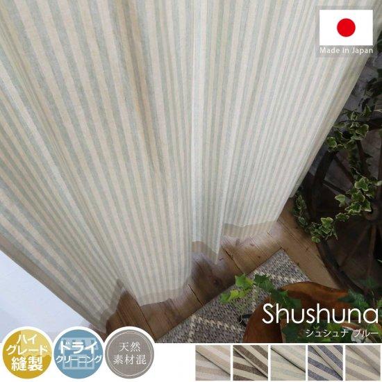 天然素材の洗いざらし風合いがナチュラルなストライプ柄カーテン 『シュシュナ ブルー』