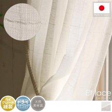 自然な風合いで光を淡く取り入れる。どの窓辺でも合わせやすい日本製レースカーテン『エルフレース』■欠品中(次回12月中旬入荷予定)