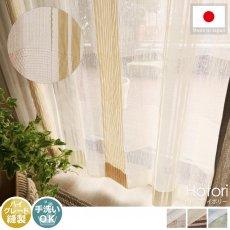 透け感レースとストライプで窓辺を落ち着きのある空間に彩るレースカーテン  『ホトリ アイボリー』