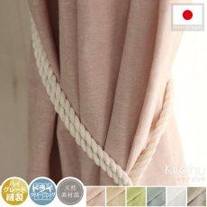 洗いざらしの風合いと、淡い色合いのシンプル無地カーテン『キラフ ピンク』