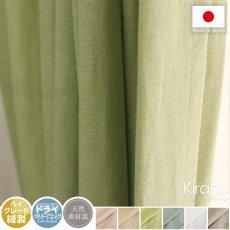 洗いざらしの風合いと、淡い色合いのシンプル無地カーテン『キラフ グリーン』
