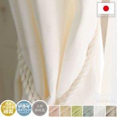 洗いざらしの風合いと、淡い色合いのシンプル無地カーテン『キラフ ホワイト』■欠品中(次回12月中旬入荷予定)