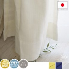 綿麻生地で自然の光を感じる、定番のシンプルカラーのカーテン 『シーニー ホワイト』