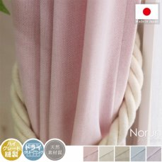 優しく自然の光を取り込む。窓に合わせやすい無地非遮光カーテン『ノルン ピンク』