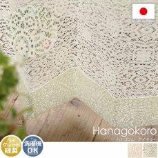 繊細で大きな花柄レースを編み込んだエレガントなレースカーテン『ハナゴコロ アイボリー』