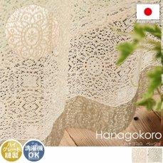 繊細で大きな花柄レースを編み込んだエレガントなレースカーテン『ハナゴコロ ベージュ』
