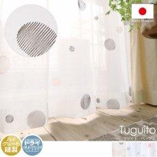 淡い透け感が魅力的。可愛らしい水玉ドットの刺繍レースカーテン『ツグイト ベージュ』