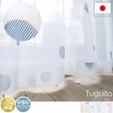 淡い透け感が魅力的。可愛らしい水玉ドットの刺繍レースカーテン『ツグイト ブルー』