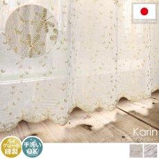 安心の日本製。自然な透け感と刺繍がポイントの美しいレースカーテン 『カリン アイボリー』