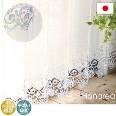 100サイズから選べる。大胆なデザインが目を引く美しいレースカーテン 『ハナレア』
