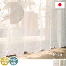 自然な透け感が美しい。花柄の刺繍がポイントのレースカーテン 『ピサラ ホワイト』
