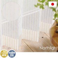 ナチュラルテイストのストライプ柄。窓辺に合わせやすいレースカーテン 『ノースライト』