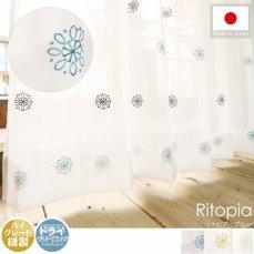 淡い透け感と小さな花柄が愛らしいポイント。ドット刺繍レースカーテン『リトピア ブルー』■完売