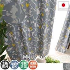 落ち着いた色合いのディズニーデザインカーテン 『ミッキー リーフシルエット』
