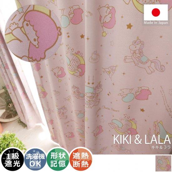 日本製カーテン キキララ