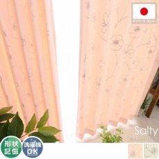 100サイズから選べる!手描き風のお花模様が可愛い既製カーテン 『ソルティ  ピンク』