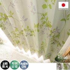 100サイズから選べる!美しいリーフ模様がポイントの既製カーテン 『レリーフ  グリーン』