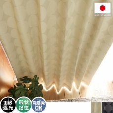 大きなドット柄がポイント!気軽に洗えるウォッシャブル機能付きカーテン 『パーム  ベージュ』