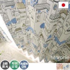 安心の日本製!可愛い街並み模様のドレープカーテン 『マロニエ  ブルー』