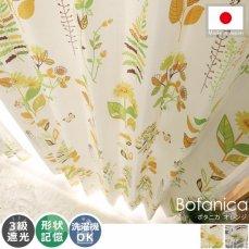 信頼の日本製!北欧風の明るい色合いの花柄ドレープカーテン 『ボタニカ  オレンジ』