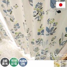 信頼の日本製!北欧風の明るい色合いの花柄ドレープカーテン 『ボタニカ  ブルー』