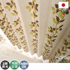 100サイズから選べる!落ち着いた色合いのリーフ柄ドレープカーテン 『ピアンタ  ベージュ』
