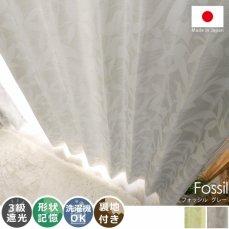 安心の日本製!淡いカラーのリーフ柄が素敵な裏地付きカーテン 『フォッシル  グレー』