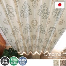 100サイズから選べる!モダンな柄が印象的なドレープカーテン 『オーナメント  アイボリー』