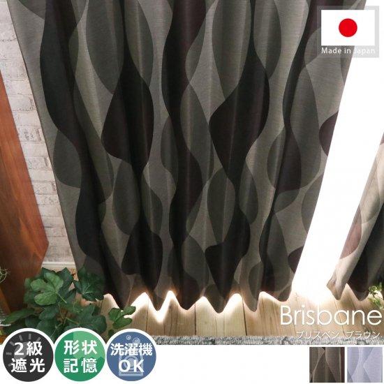 良品の国内生産!流れるような模様がおしゃれなドレープカーテン 『ブリスベン ブラウン』