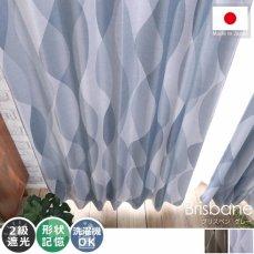 良品の国内生産!流れるような模様がおしゃれなドレープカーテン 『ブリスベン  グレー』
